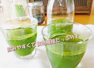 青汁,食物繊維