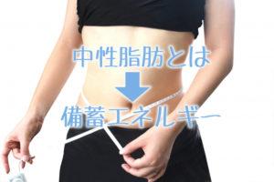 青汁 中性脂肪