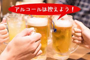 青汁 中性脂肪 アルコール