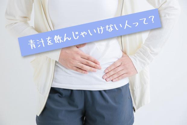 青汁 腎臓病 肝臓病