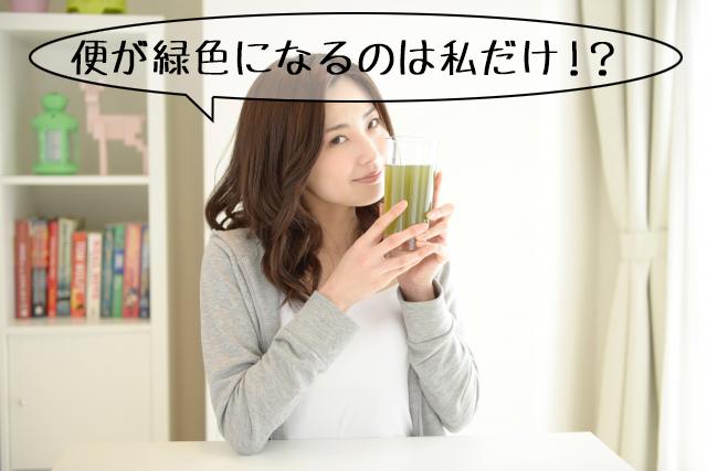 青汁,便,緑