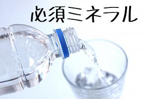 青汁 ミネラル