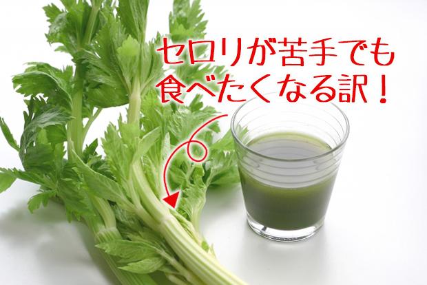 セロリ ビタミン
