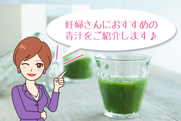 妊婦,青汁