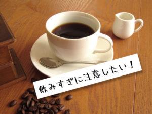 青汁 カフェイン