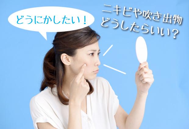 青汁 ニキビ