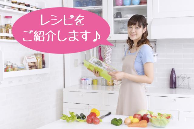 レシピ紹介女性