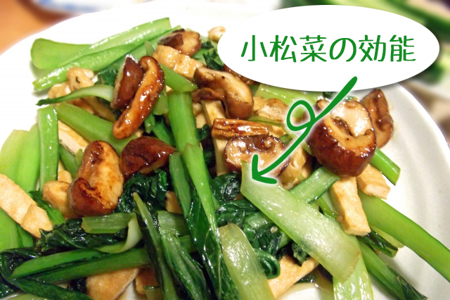 小松菜,効能