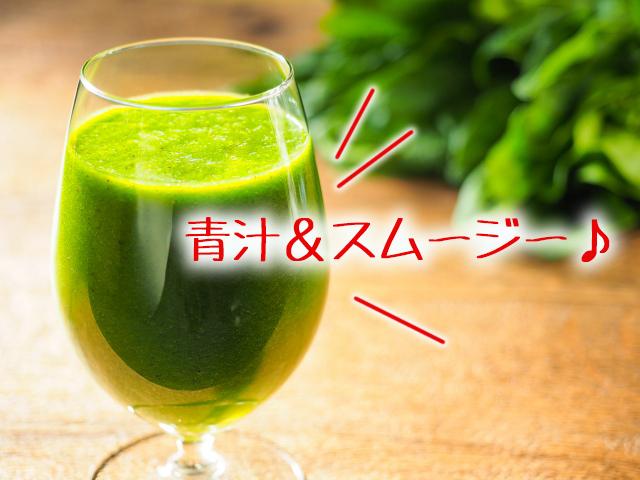 小松菜,青汁,スムージー