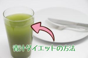 青汁ダイエット,方法