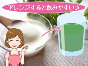 青汁ダイエット,アレンジ
