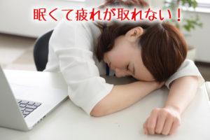 青汁,睡眠