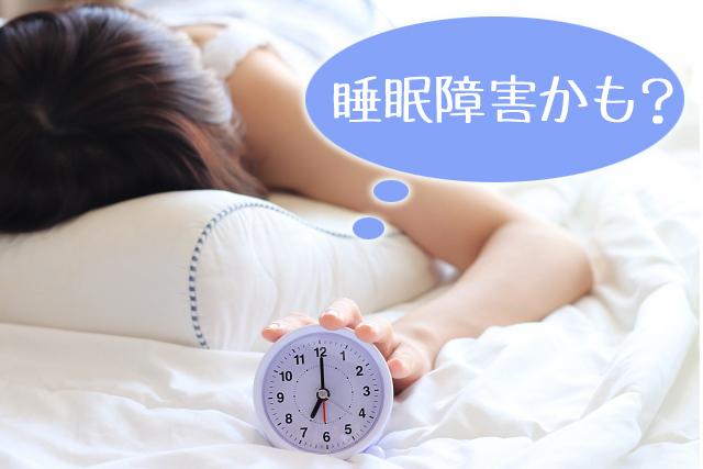 青汁,睡眠障害