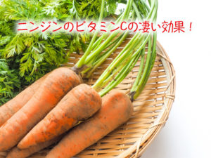 ニンジン,ビタミンC