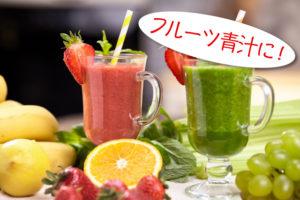ニンジン,フルーツ青汁