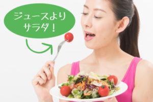 体脂肪,生野菜