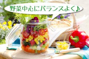 肉食,野菜