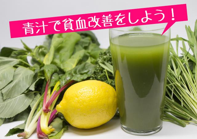 青汁,貧血予防