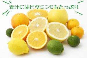 青汁,ビタミンC