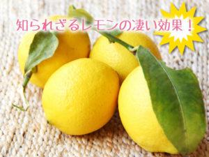 レモン,効果