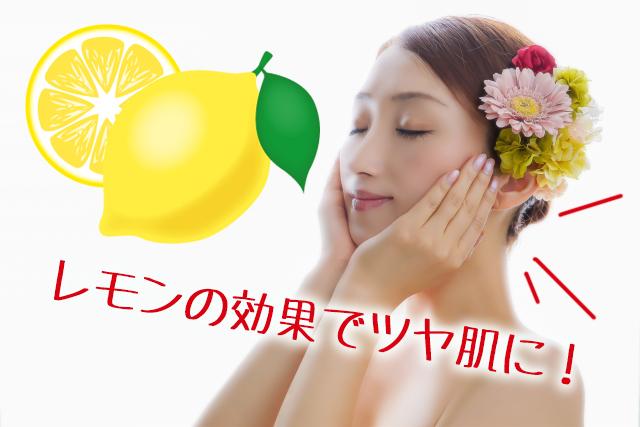 レモン,美肌