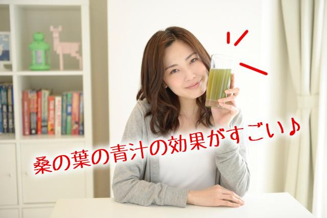 桑の葉,青汁